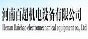 河南百超机电设备有限公司