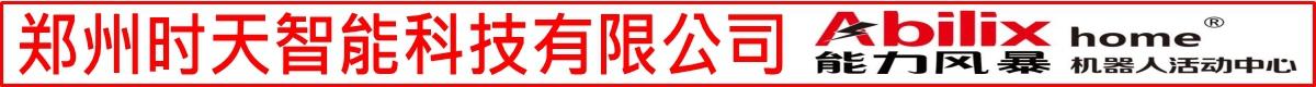 郑州时天智能科技有限公司