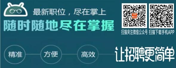 荥阳人才网app下载